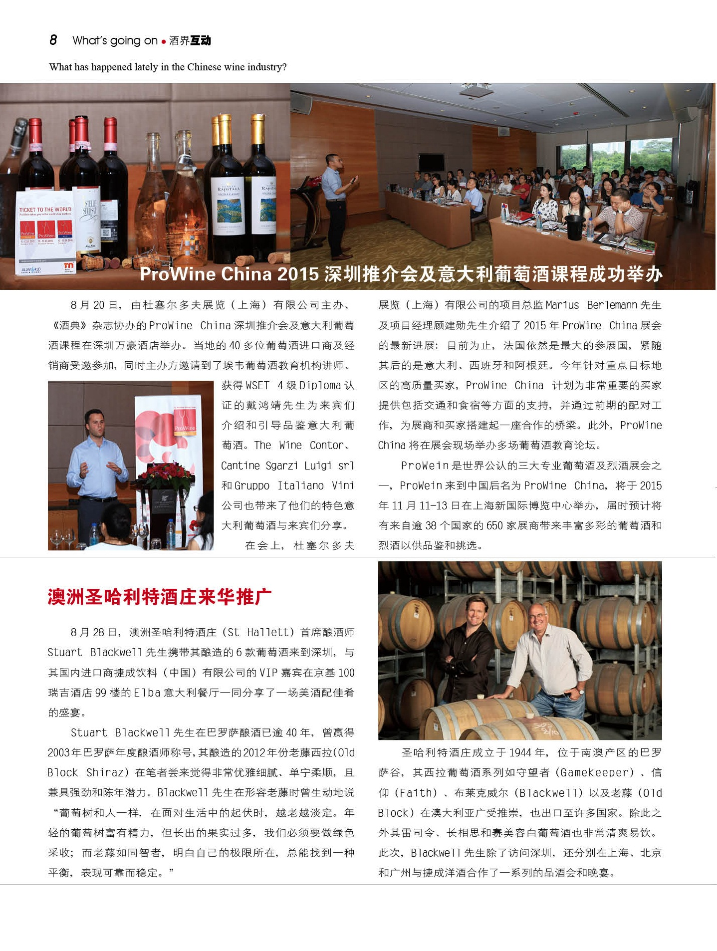 prowine fine wine and liquor cooperation 201508-4