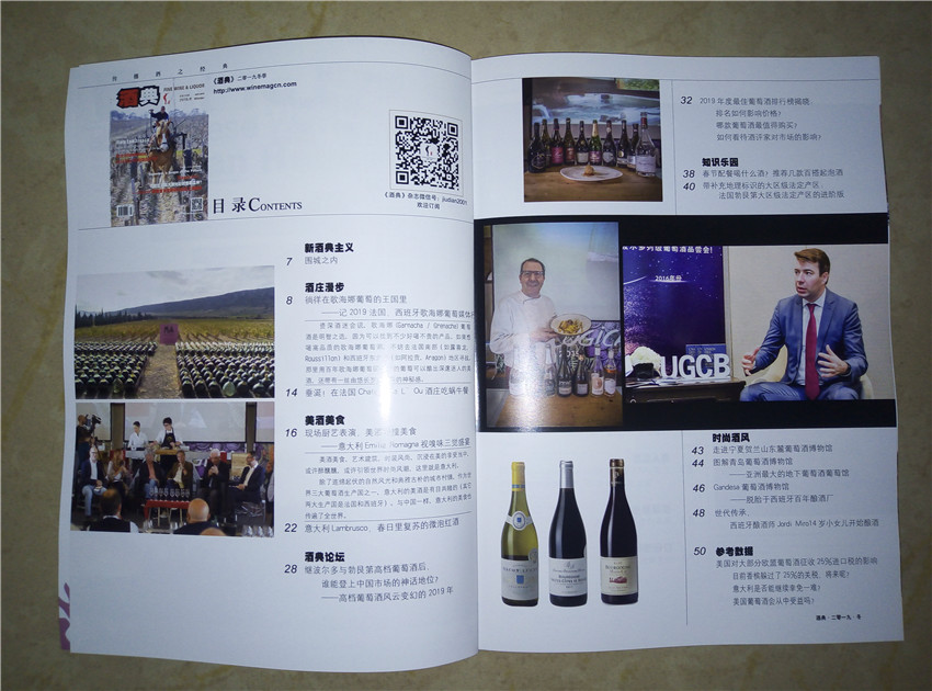 FINE WINE AND LIQUOR MAGAZINE