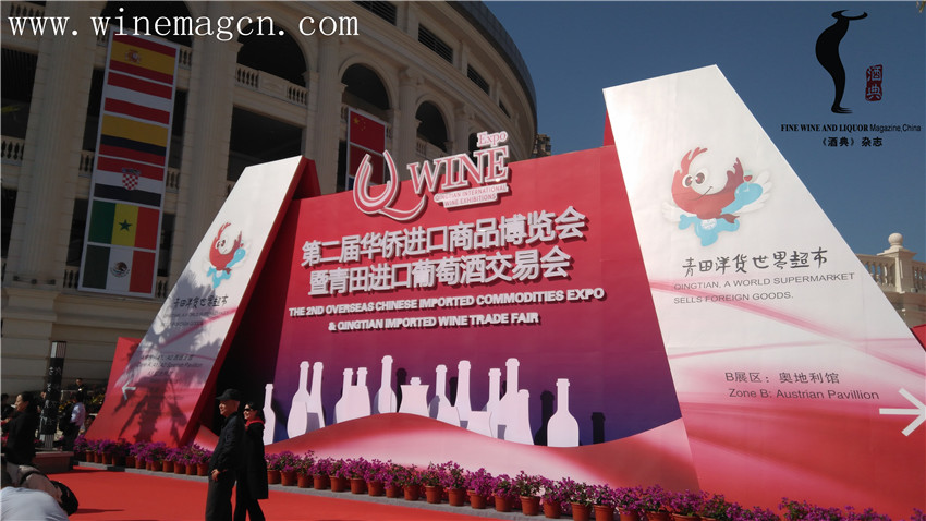 Second Overseas Chinese Imported Commodities Expo & Qingtian Imported Wine Trade Fair